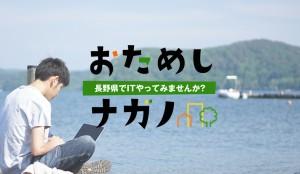 おためしナガノ!野尻湖の湖畔でITやってみませんか?