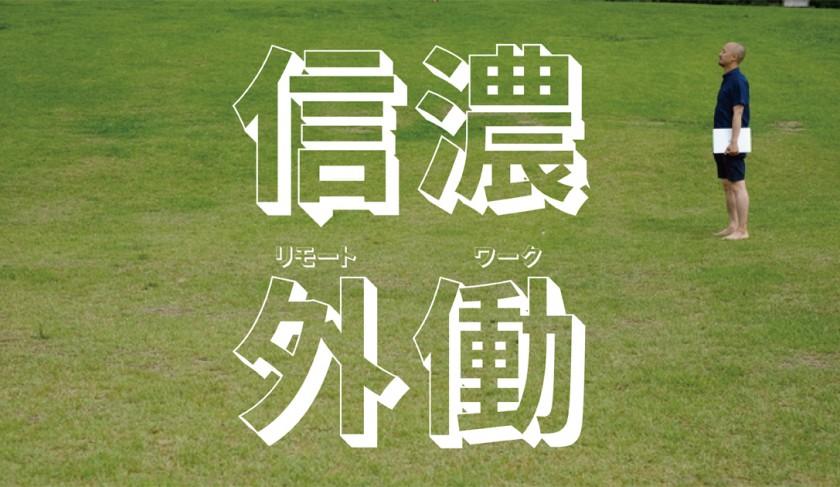 【ツアー第2弾】信濃町的リモートワーク「シナリーモ」