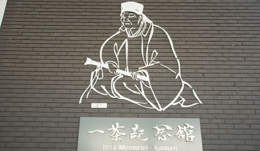 【信濃町観光スポット巡り vol.1】一茶記念館で知る、小林一茶の壮絶な人生と意外な素顔