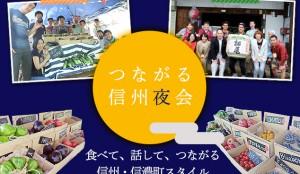 【イベント】つながる信州夜会~食べて、話して、つながる信州・信濃町スタイル~