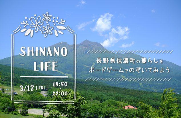 【イベント】SHINANO LIFE~長野県信濃町の暮らしをボードゲームでのぞいてみよう~