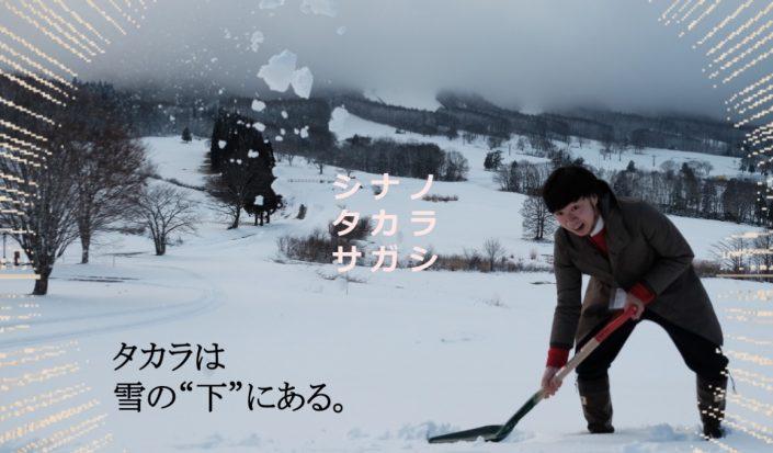 【ツアー第3弾】 シナノタカラサガシ ~タカラは雪の