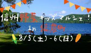 【ツアーレポート】8/5-6開催「信州野菜キッズマルシェ!」