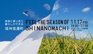 【大阪開催】Feel the Season of SHINANOMACHI-季節に寄り添う暮らしができる信州信濃町-