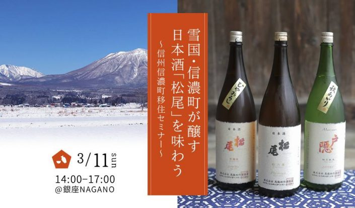 【東京開催】雪国・信濃町が醸す日本酒「松尾」を味わう 〜信州信濃町移住セミナー〜