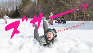 【2/2(土)-3(日)ツアー開催】真っ白な雪国でトレジャーBBQ!
