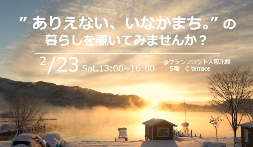 """【大阪開催】""""ありえない、いなかまち。""""の暮らしを覗いてみませんか?"""