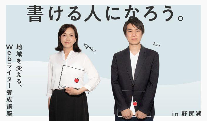 【募集】長野県信濃町の魅力を発信するライターになろう!ライター養成講座を開催します!【無料】