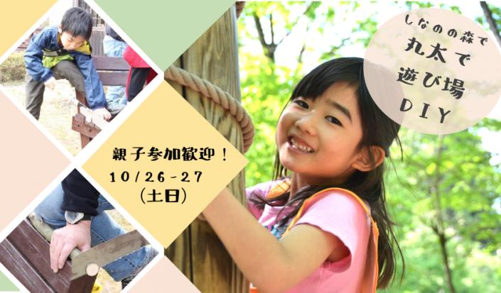 【10/26(土)-27(日)催行ツアー】憧れの丸太DIY!信州の湖畔で森の遊び場づくり
