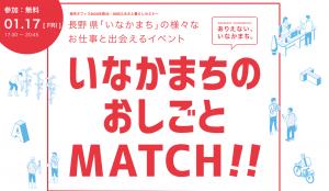 【1月17日開催】長野の仕事を見つけよう「いなかまちの おしごとMATCHI!!」を開催!!