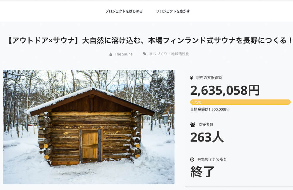 ザ・サウナのクラウドファンディングをしたキャンプファイアーのWebサイトのスクリーンショット