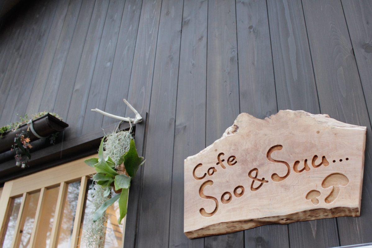 Cafe Soo&Suu...の看板