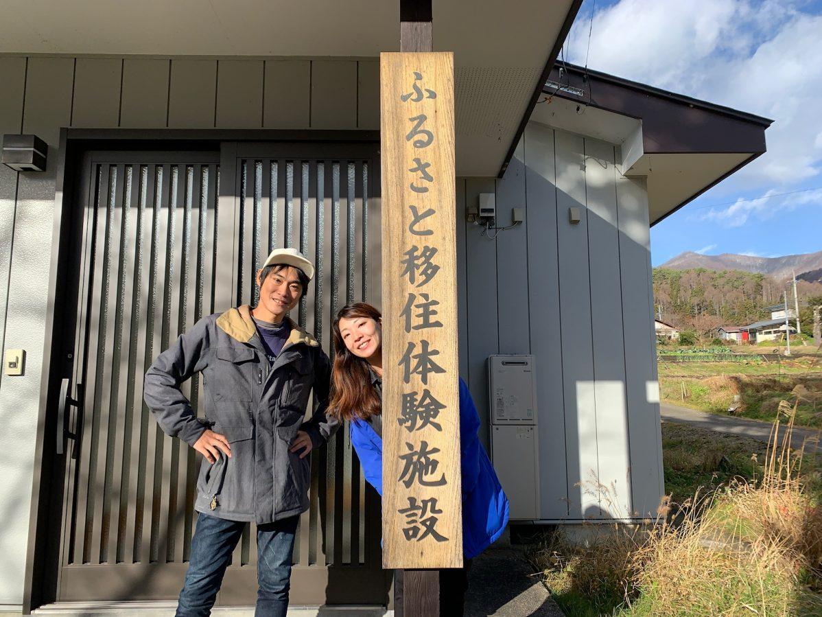 信濃町ふるさと移住体験施設