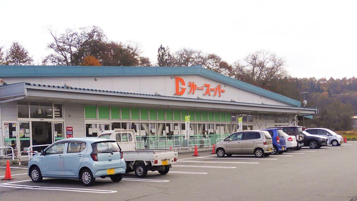 第一スーパー古間店