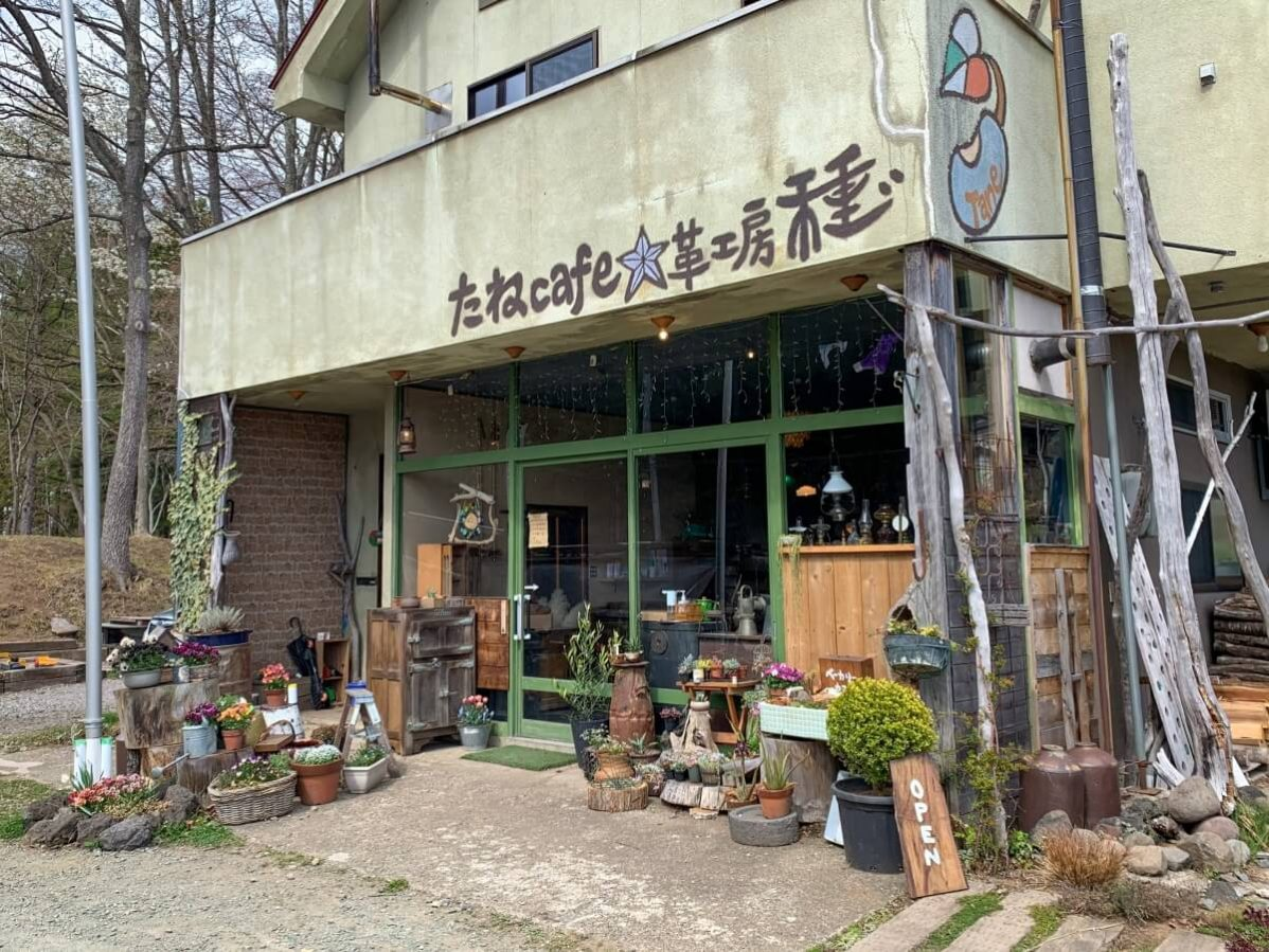 長野県信濃町のベーカリーカフェ「たねcafe  革工房種」の外観